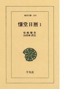 【1-5セット】慊堂日暦(東洋文庫)