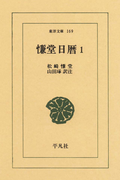 【全1-6セット】慊堂日暦(東洋文庫)