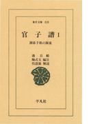 【全1-4セット】官子譜(東洋文庫)