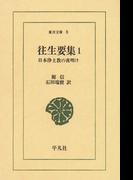 【全1-2セット】往生要集(東洋文庫)