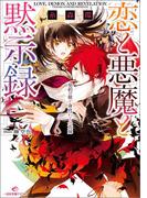 【全1-7セット】恋と悪魔と黙示録(一迅社文庫アイリス)