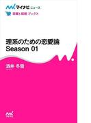 【1-5セット】理系のための恋愛論