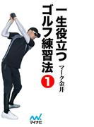 【全1-3セット】一生役立つゴルフ練習法