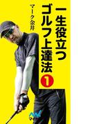 【全1-3セット】一生役立つゴルフ上達法