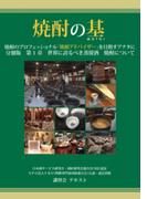 【1-5セット】焼酎の基 分冊版