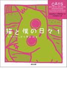 【全1-2セット】猫と僕の日々(辰巳出版ebooks)
