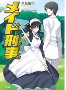 【全1-9セット】「メイド刑事」シリーズ(GA文庫)