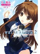 【1-5セット】「WHITE ALBUM2 雪が紡ぐ旋律」シリーズ(GA文庫)