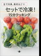 生で冷凍、素材は2つ! セットで冷凍! 15分クッキング(講談社のお料理BOOK)