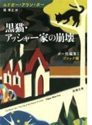 黒猫・アッシャー家の崩壊―ポー短編集I ゴシック編―(新潮文庫)(新潮文庫)