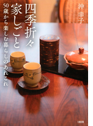 四季折々家しごと(大和出版)(大和出版)