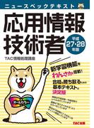 ニュースペックテキスト 応用情報技術者 平成27・28年(TAC出版)(TAC出版)