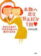 """本物の恋は""""見た目""""が1割(大和出版)(大和出版)"""