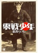 零戦少年(ヤングチャンピオン・コミックス)