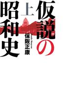 【全1-2セット】仮説の昭和史