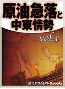 【全1-2セット】原油急落と中東情勢(週刊エコノミストebooks)