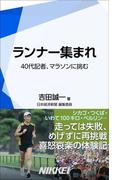 【全1-3セット】ランナー集まれ(日経e新書)