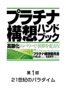 【全1-3セット】プラチナ構想ハンドブック―「高齢化」のパワーで世界を変えろ!