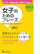 【全1-5セット】ビジネス英語の新人研修Primeシリーズ(音声付)
