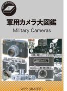 【全1-2セット】軍用カメラ大図鑑(WPPグラフィティ)