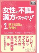 【全1-2セット】女性の不調は漢方でスッキリ!(impress QuickBooks)
