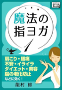 【全1-4セット】魔法の指ヨガ(impress QuickBooks)