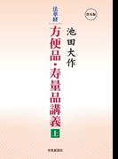【全1-2セット】法華経 方便品・寿量品講義