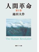 【全1-12セット】人間革命