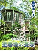 【全1-3セット】華族探偵(enjugroup)