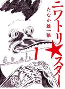 【1-5セット】ニワトリ★スター(文力スペシャル)