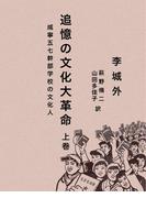 【全1-2セット】追憶の文化大革命