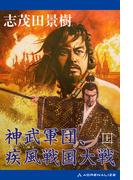 【全1-2セット】神武軍団、疾風戦国大戦