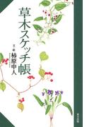 【全1-4セット】草木スケッチ帳