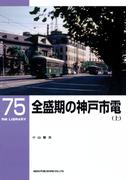 【全1-2セット】全盛期の神戸市電(RM LIBRARY)