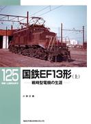 【全1-2セット】国鉄EF13形(RM LIBRARY)
