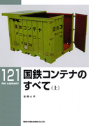 【全1-2セット】国鉄コンテナのすべて(RM LIBRARY)