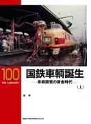 【全1-2セット】国鉄車輌誕生(RM LIBRARY)