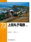 【全1-2セット】上田丸子電鉄(RM LIBRARY)