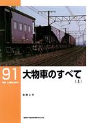 【全1-3セット】大物車のすべて(RM LIBRARY)