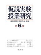 【6-10セット】仮説実験授業研究 第2期