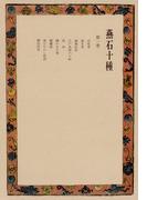 【全1-6セット】燕石十種