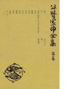 【1-5セット】谷崎潤一郎全集
