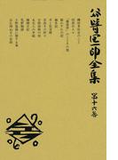 【16-20セット】谷崎潤一郎全集