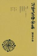 【26-30セット】谷崎潤一郎全集