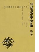【全1-30セット】谷崎潤一郎全集