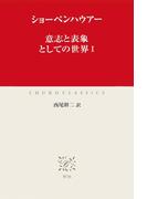 【全1-3セット】意志と表象としての世界(中公クラシックス)