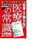 【全1-2セット】日本人が知らない医療の常識(G.B.Rockets)