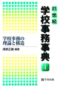 【1-5セット】21世紀学校事務事典