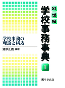 【全1-6セット】21世紀学校事務事典