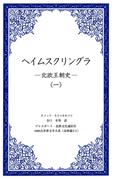 【全1-4セット】ヘイムスクリングラ ―北欧王朝史―(1000点世界文学大系)